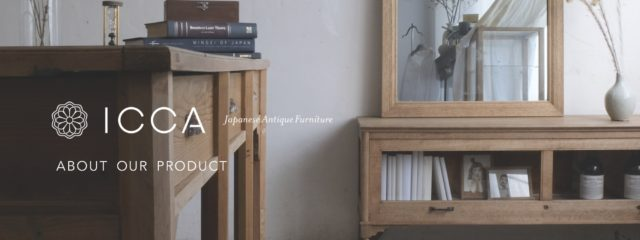 ICCAアンティーク和家具